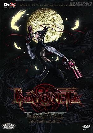 Bayonetta Bloody Fate /บาโยเน็ตต้า บลัดดี้เฟท (แผ่นเดียวจบ) ( พากย์ไทย + ซับไทย )