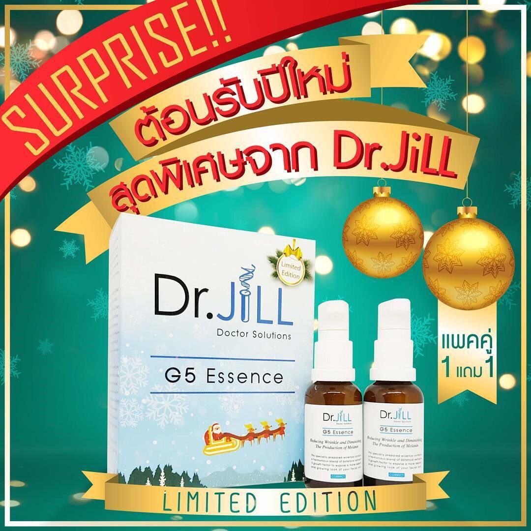 Dr.Jill G5 essence 1 ฟรี 1 1,490บาท