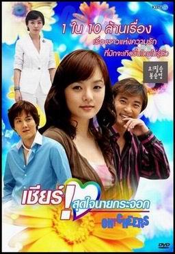 Oh! Cheers เชียรส์! รักสุดใจนายกระจอก 8 แผ่น DVD พากย์ไทย