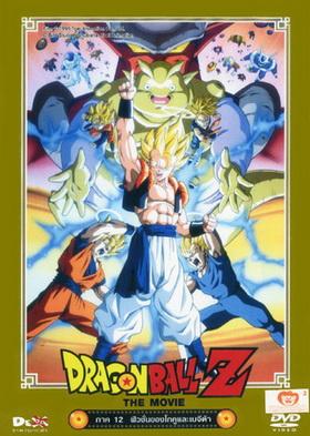 Dragon Ball Z The Movie Vol.12: Revival Fusion / ดราก้อนบอล แซด เดอะ มูฟวี่ ภาค 12 ฟิวชั่นของโกคูและเบจีต้า / 1 แผ่น DVD (พากย์ไทย+บรรยายไทย)