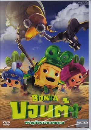 Bonta /บอนต้า ผจญภัยดาวทะเลทราย 1 แผ่น DVD ( พากย์ไทย + ซับไทย )