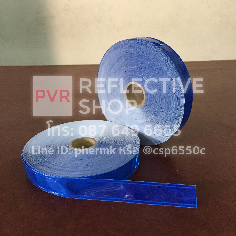 แถบPVCสะท้อนแสง แบบเรียบ 1นิ้ว สีน้ำเงิน