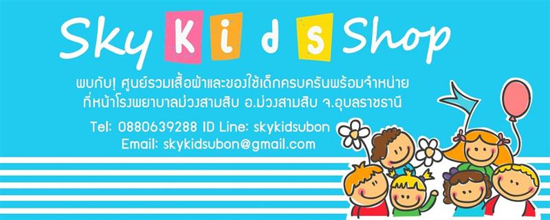 SKY KIDS SHOP