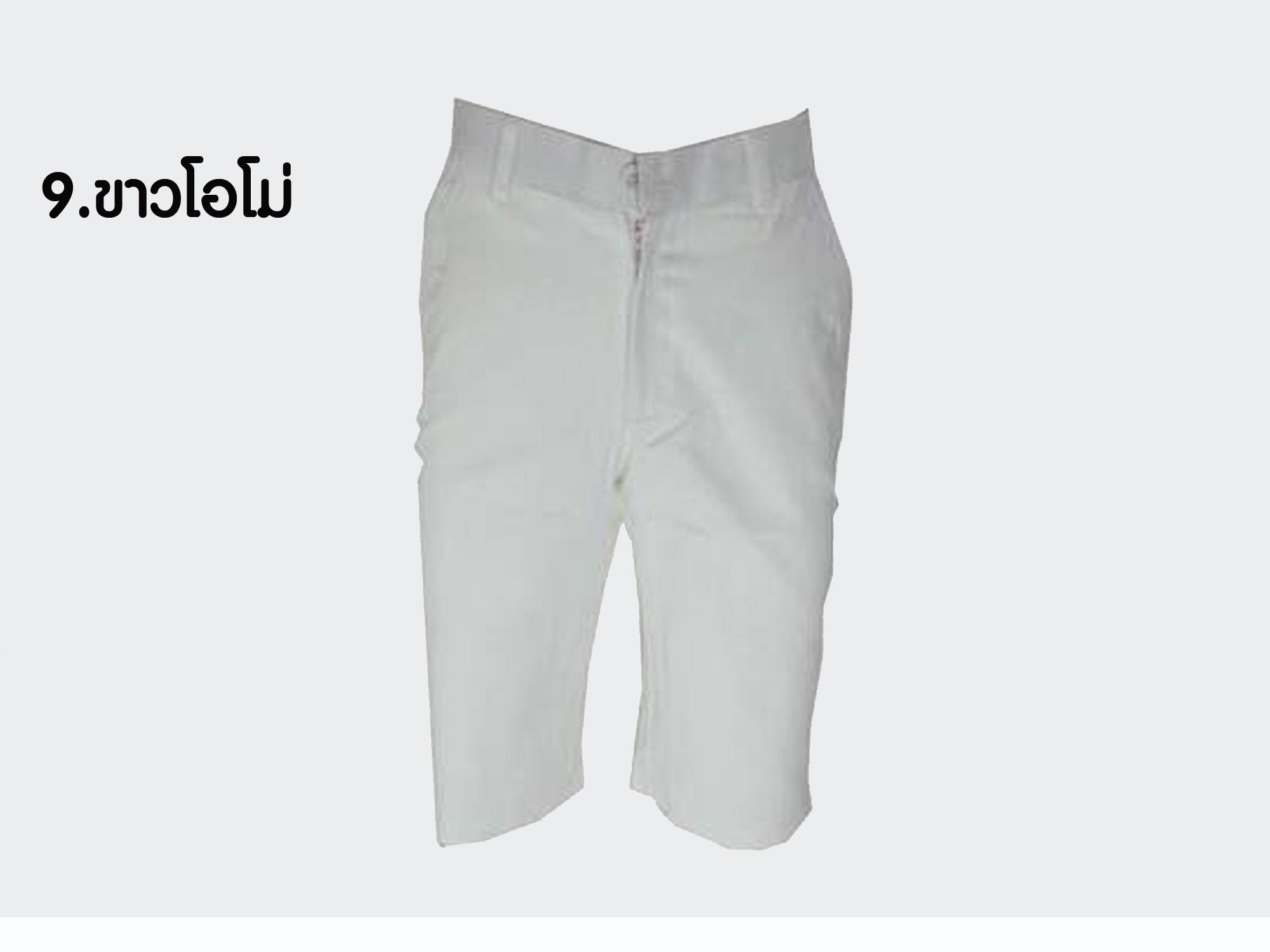 กางเกงสามส่วน รุ่น309 (สีขาว)
