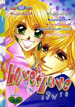 การ์ตูน Love Love เล่ม 18