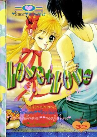 การ์ตูน Love Love เล่ม 6