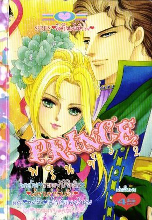 การ์ตูน Prince เล่ม 32