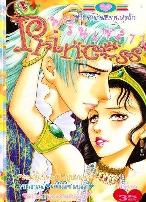 การ์ตูน Princess เล่ม 71