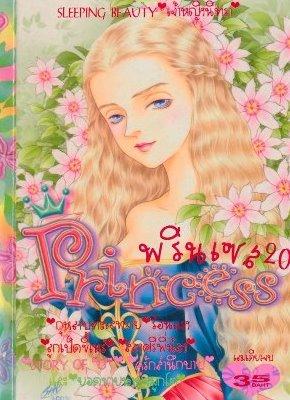 การ์ตูน Princess เล่ม 20