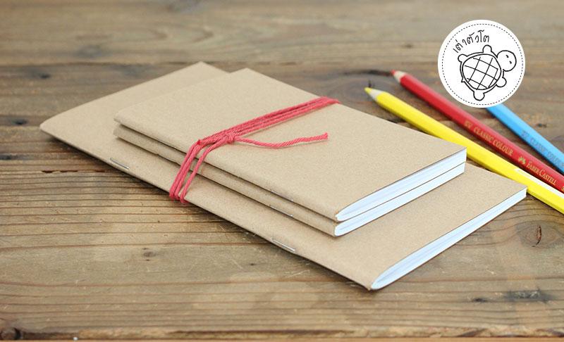 สมุดบันทึก ปกกระดาษคราฟต์ ชุด 3 เล่ม