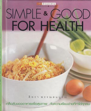 Simple & Good For Health