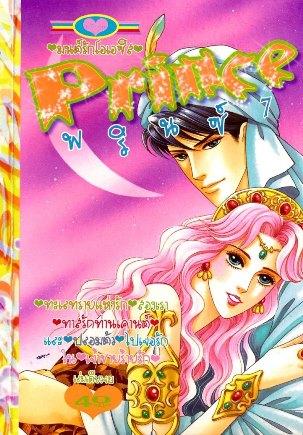 การ์ตูน Prince เล่ม 7