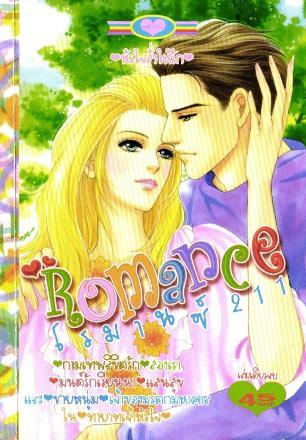 การ์ตูน Romance เล่ม 211