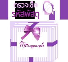 ตรวจเช็ครหัสพัสดุ Miissypurple, เบอร์โทร 0892103535 (แอน) รับโทรศัพท์ เวลา 10.00-22.00 น. กับ 0809187769 (แคท) 24 ชม. , Line ID : @misskoreanfashion กับ Line ID : kitt-katt IG : riccobyme สินค้าพร้อมส่ง ไม่มีพรีออเดอร์