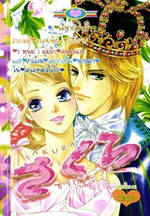 การ์ตูน Sakura เล่ม 35