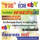 งานอบรมสัมมนา ชี้ช่องรวยด้วย การซื้อ-ขายสินค้าผ่าน ebay.com