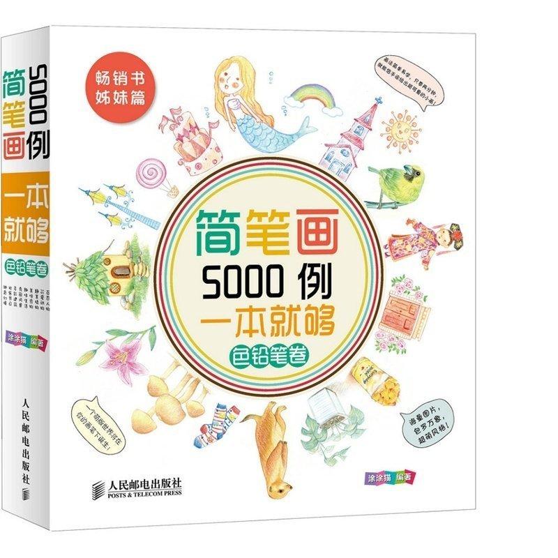 หนังสือคู่มือวาดลายเส้น 5000 แบบ เป็น Pattern ภาพน่ารักๆ วาดตัวการ์ตูนและสิ่งต่างๆ(ปกขาว)