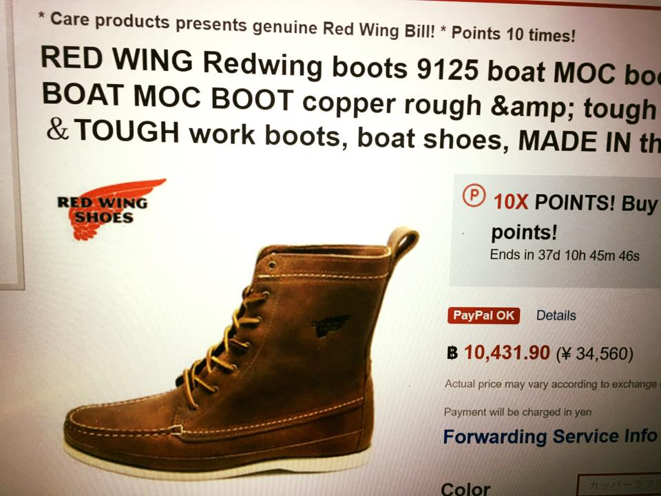 9. Red wing 9125 Boat boots เบอร์10.5e