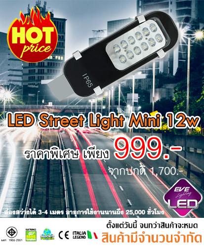 ศูนย์รวมไฟถนน LED ราคาปลีกและราคาส่ง บริการรวดเร็วการันตีราคาและคุณภาพ คลิกเลย>>