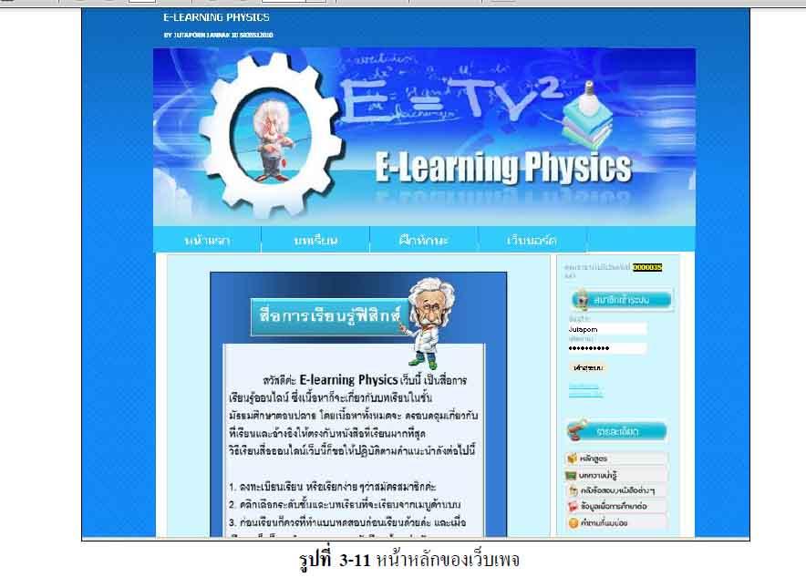 สื่อการเรียนรู้ฟิสิกส์ (E-Learning Physics)