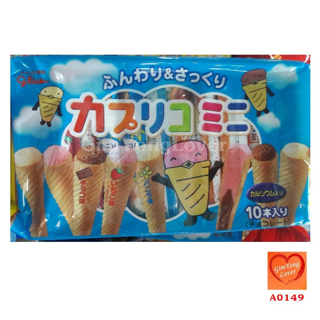 ขนมไอศครีมกูลิโกะ (Glico Ice Cream Cones Candy)