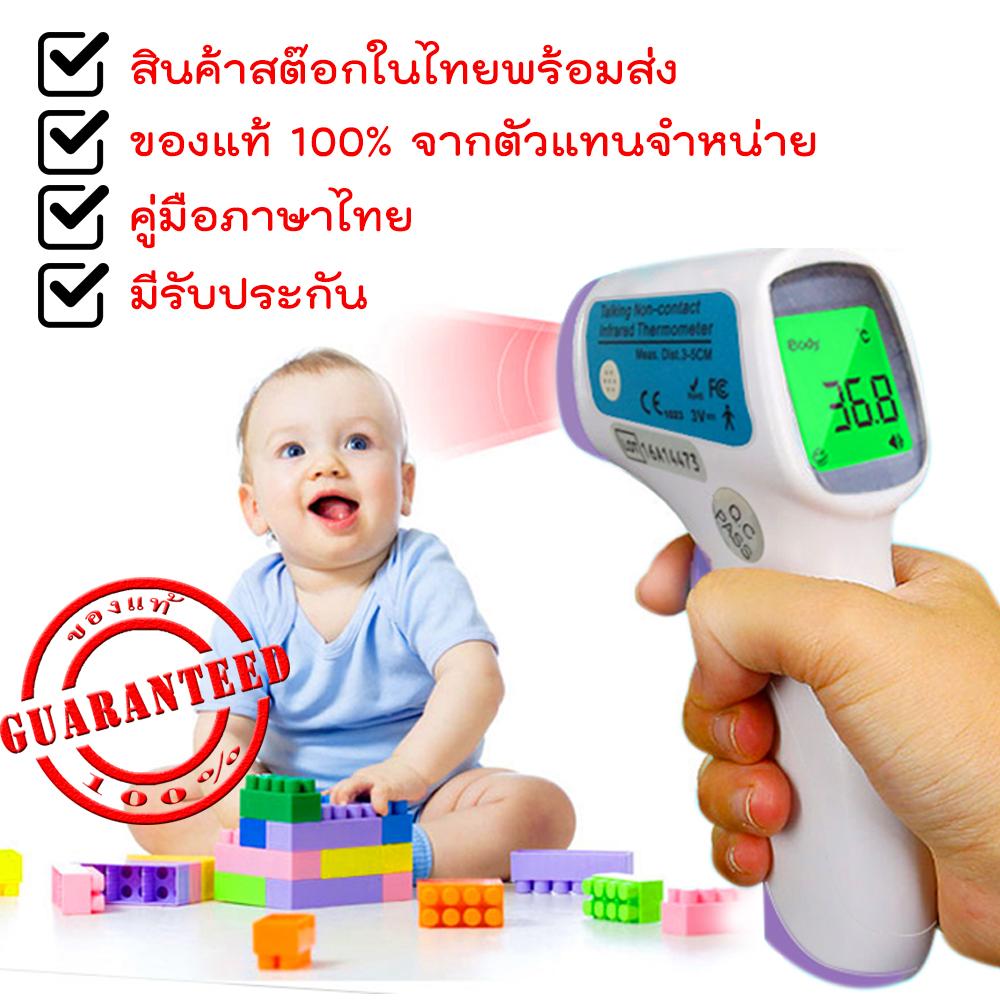 IR-816 Digital Thermometer เทอร์โมมิเตอร์ วัดไข้ เด็ก แบบยิง IR ไม่ต้องสัมผัสร่างกาย