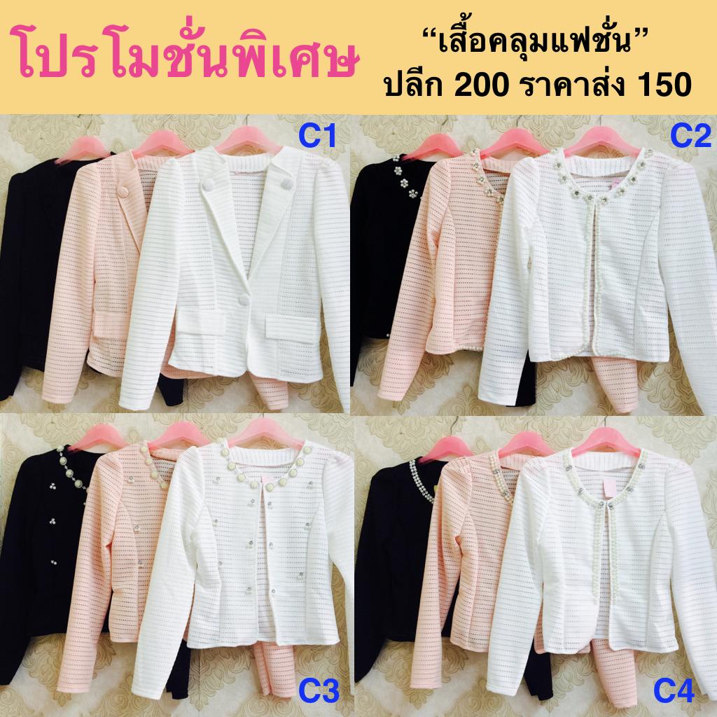 """เสื้อคลุมแฟชั่น """"สวมใส่ทำงานได้"""" สั่งซื้อได้ที่ Line id:@deeday โทร 054010410"""