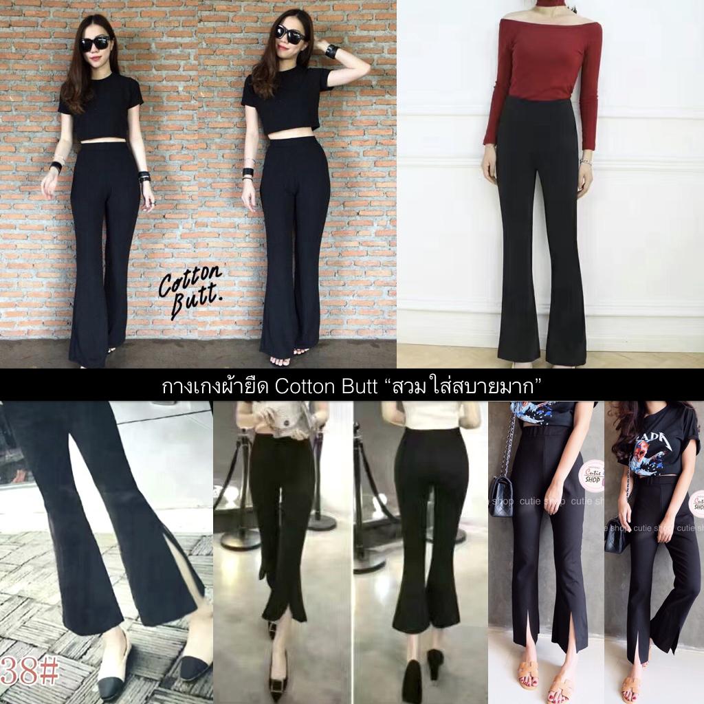 กางเกงแฟชั่นยอดฮิต ขายส่งราคาถูก สนใจคลิกที่ภาพดูสินค้า ทัก Line id:@deeday โทร 091-0699618