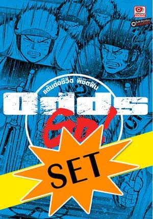 [SET] ODDS GP! แต้มต่อชีวิตพิชิตฝัน (14 เล่มจบ)