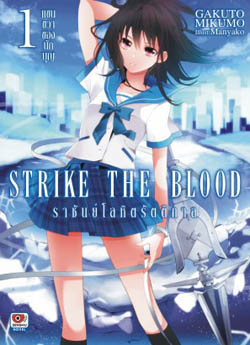 [แยกเล่ม] Strike the Blood ราชันย์โลหิตรัตติกาล เล่ม 1-5