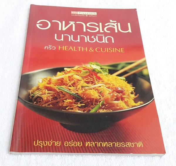 อาหารเส้นนานาชนิด ครัว HEALTH & CUISIUNE