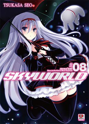 [แยกเล่ม] Skyworld สกายเวิลด์ เล่ม 1-8