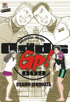 ODDS GP! แต้มต่อชีวิตพิชิตฝัน เล่ม 9