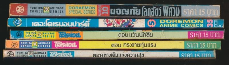 โดเรม่อน มีทั้งหมด 5 เล่ม