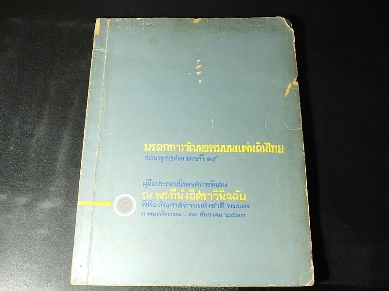 มรดกทางวัฒนธรรมบนเเผ่นดินไทย ก่อนพุทธศตวรรษที่ 19 โดย กรมศิลปากร หนา 145 หน้า ปี 2513
