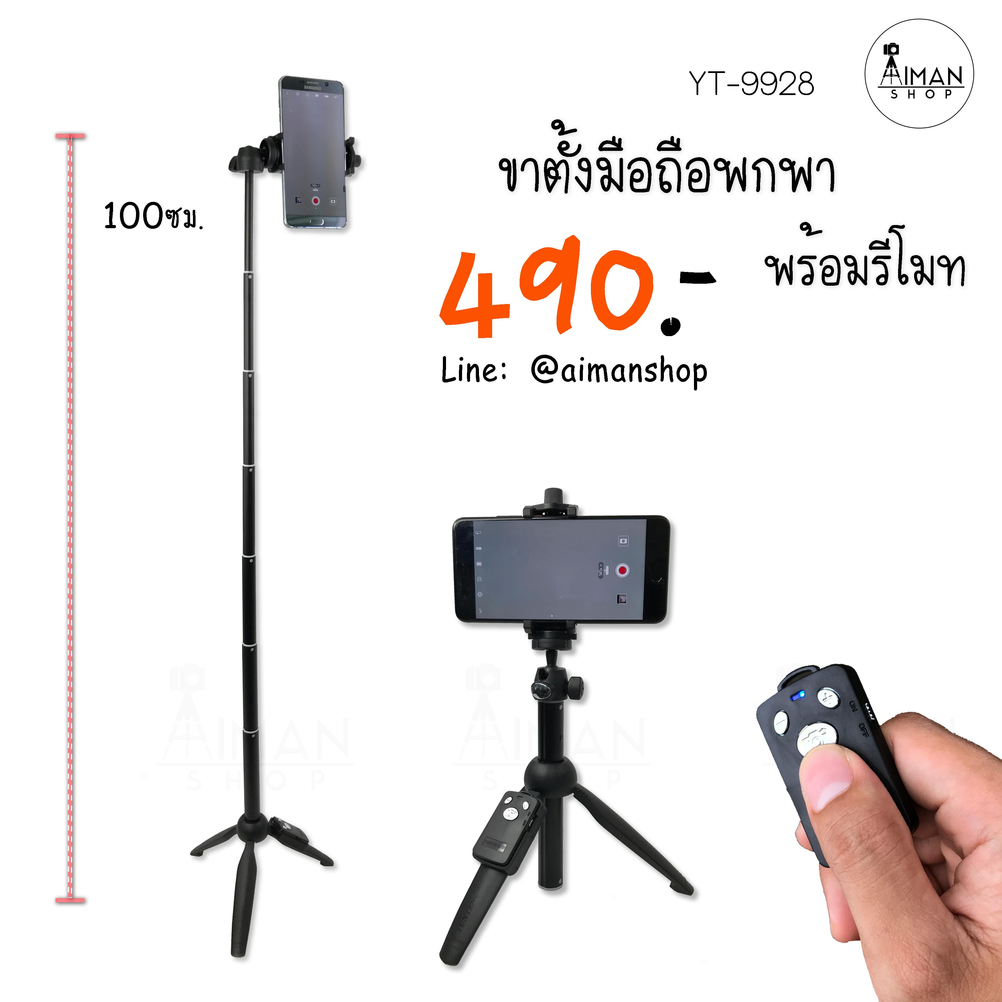 ขาตั้งกล้อง Yunteng รุ่น VCT-9928