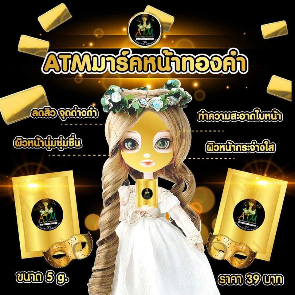 ATM มาร์คหน้าทองคำ 5 g.