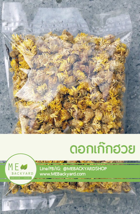 ดอกเก๊กฮวยตากแห้ง (25 กรัม)