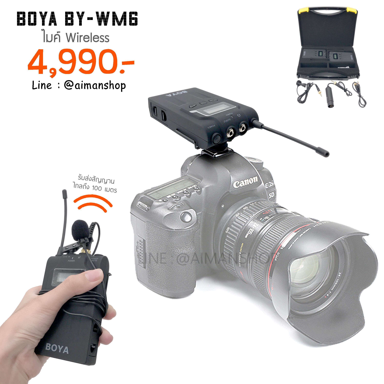 BOYA รุ่น BY-WM6 Professional ไมโครโฟนหนีบปกเสื้อแบบไร้สาย ของแท้ 100%