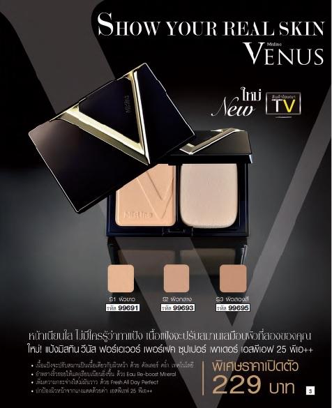 Mistine Venus Forever Perfect Super Powder / แป้งพัฟฟ์ มิสทีน วีนัส ฟอร์เอฟเวอร์ เพอร์เฟคท์ ซุปเปอร์ พาวเดอร์