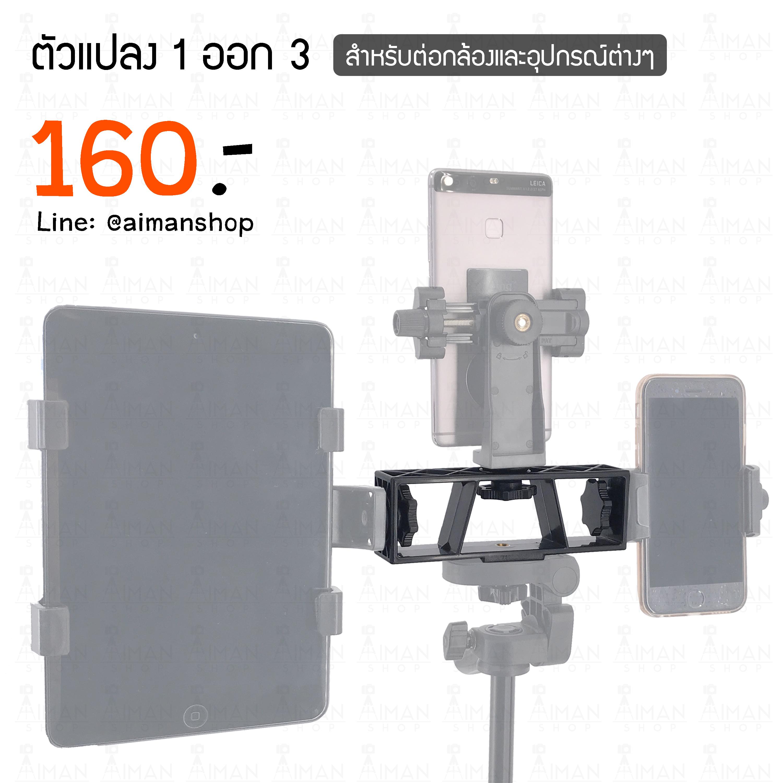ตัวแปลง 1ออก3 สำหรับต่อกล้องและอุปกรณ์ต่างๆ