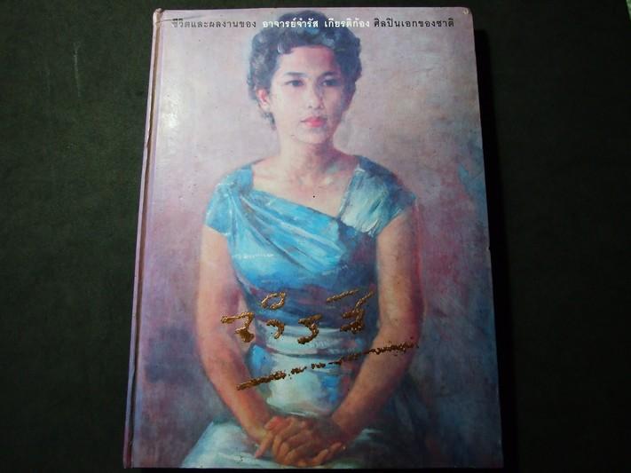 ชีวิตและผลงาน อ.จำรัส เกียรติก้อง ศิลปินแห่งชาติ ปกแข็ง 152 หน้า พิมพ์จำนวน 2000 เล่ม ปี 2549