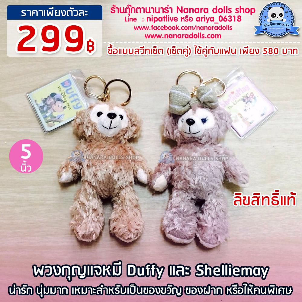 พวงกุญแจหมี Duffy และ Shelliemay