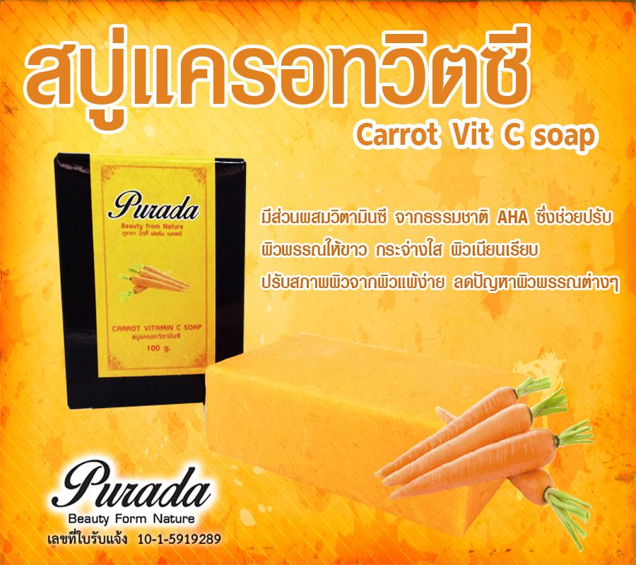Carrot Vit C Soap สบู่แครอทวิตซี : PURADA