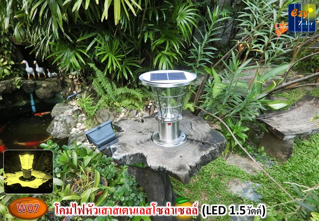 โคมไฟหัวเสาสเตนเลส LED 1.5วัตต์ โซล่าเซลล์ (แสงวอร์ม)
