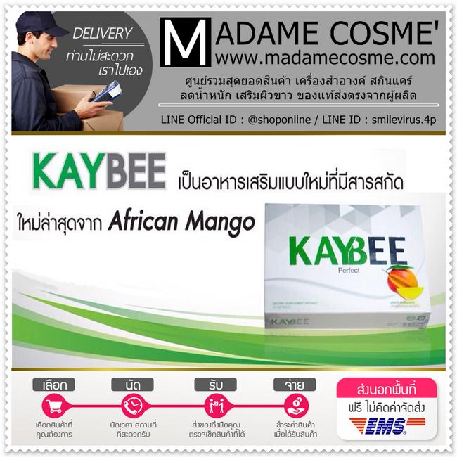 Kaybee Perfect เผาผลาญไขมันส่วนเกิน หุ่นเปลี่ยน ชีวิตเปลี่ยน หยุดแล้วไม่โยโย้