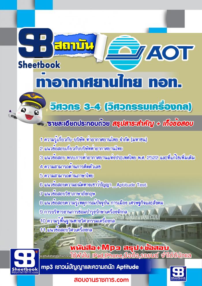 ((สรุป))แนวข้อสอบวิศวกร 3-4 (วิศวกรรมเครื่องกล) บริษัทการท่าอากาศยานไทย ทอท AOT