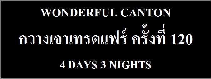 TG01_CAN กวางเจาแฟร์ ครั้งที่ 120 4 วัน 3 คืน ต.ค.-พ.ย.59