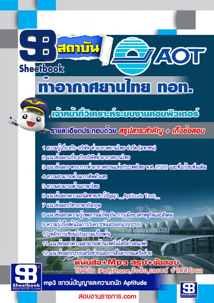 ((สรุป))แนวข้อสอบเจ้าหน้าที่วิเคราะห์ระบบงานคอมพิวเตอร์ บริษัทการท่าอากาศยานไทย ทอท AOT