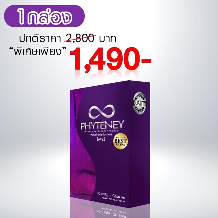 ลดน้ำหนัก Phyteney 1 กล่อง * ลด 50%